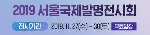 2019 서울국제발명전시회 (SIIF 2019)