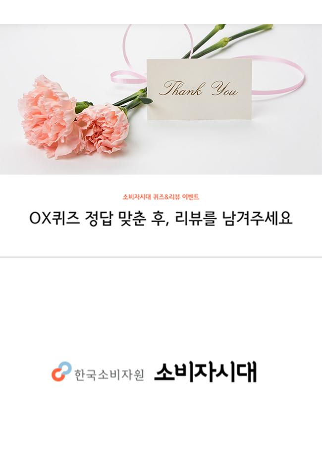 한국소비자원 소비자시대 - 퀴즈&리뷰 이벤트
