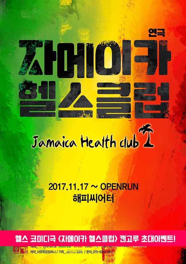 헬스 힐링코미디극 《자메이카 헬스클럽》 기대평 초대이벤트!