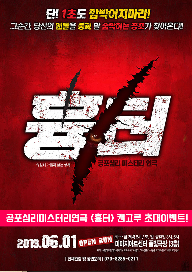 공포미스터리심리극 《흉터》 기대평 초대이벤트!