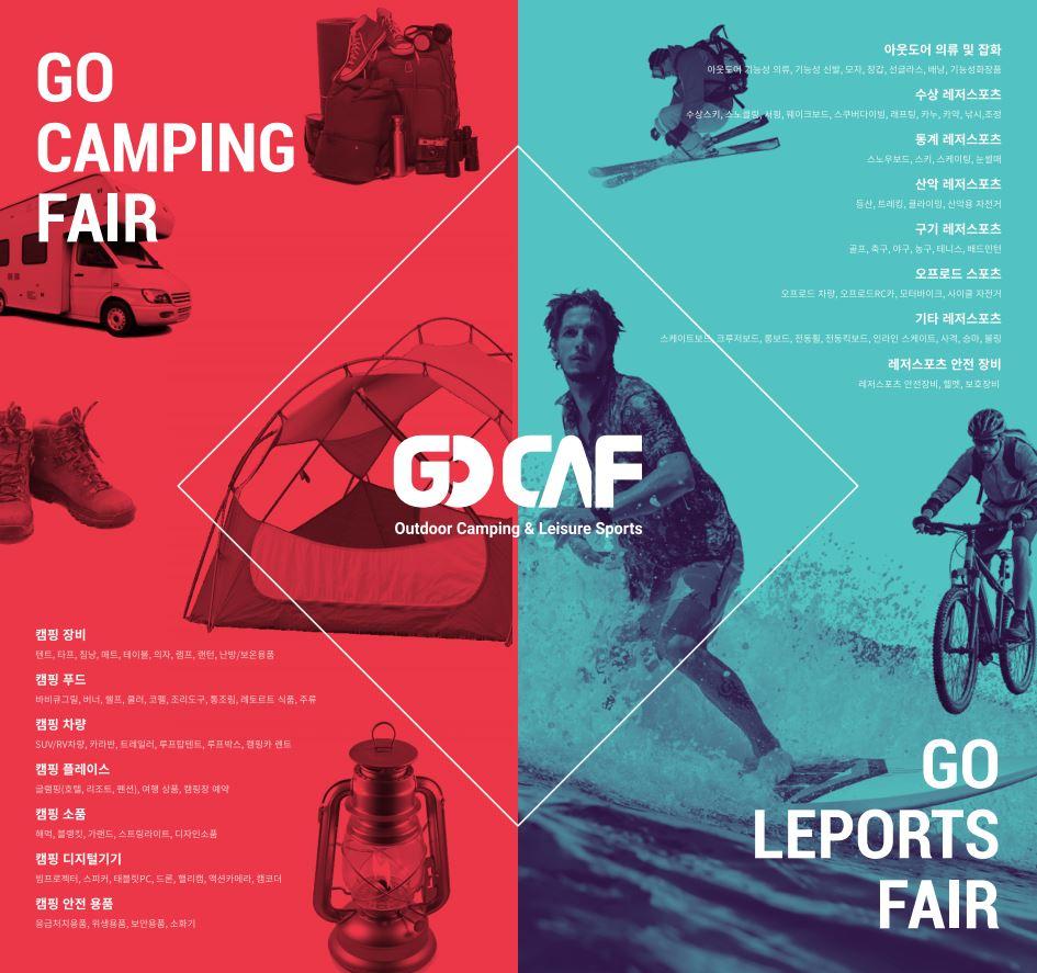 세상에서 가장 큰 캠핑 놀이터 ' 수원메쎄 고카프 ' 4월 수원 개최!