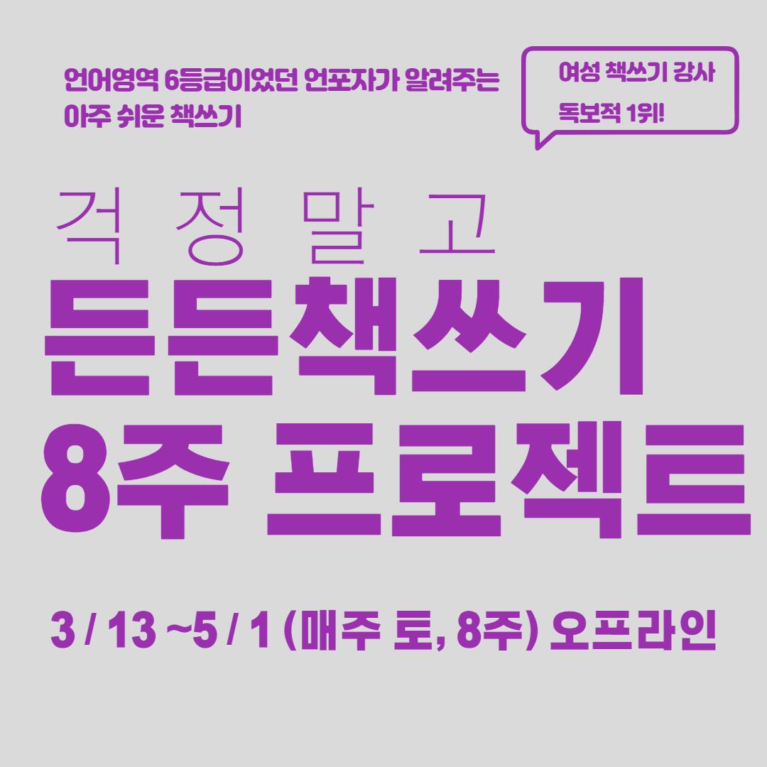 든든책쓰기 8주 프로젝트 17기 모집/ 3월 13일~5월 1일 (매주 토, 8주) 오프라인