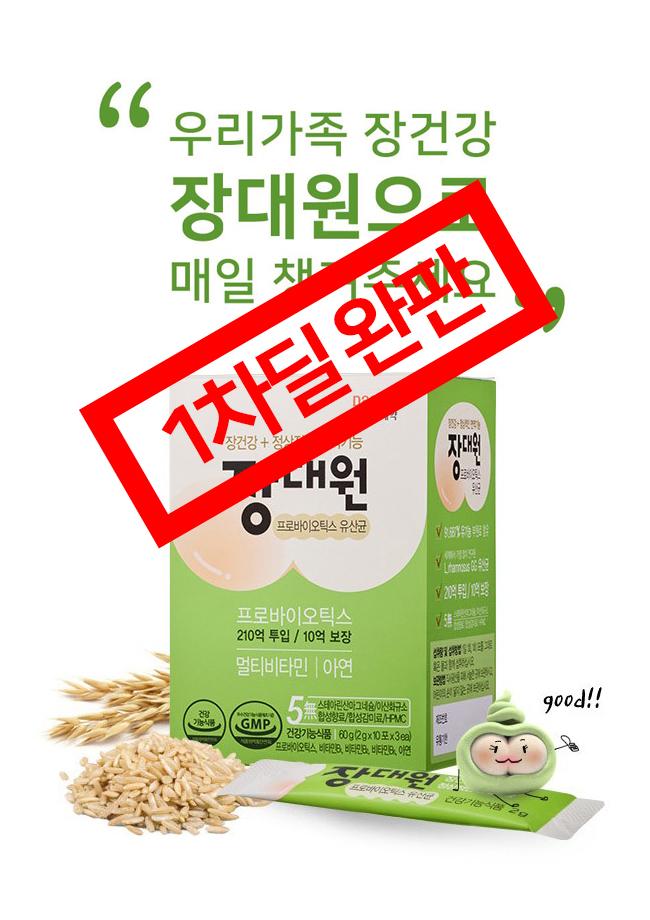 캔고루 100원딜 1차 - 장대원 유산균(성인용)