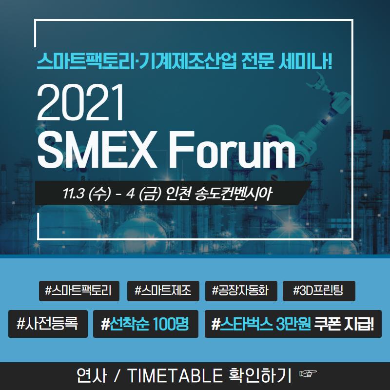 2021 SMEX Forum (스마트제조기계산업전 세미나)