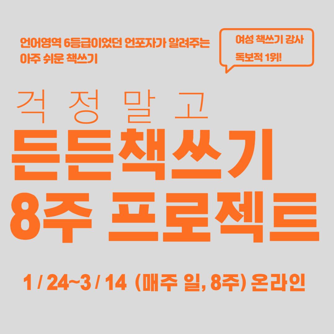든든책쓰기 8주 프로젝트 15기 모집/ 1월 24일~3월 14일 (매주 일, 8주) 온라인