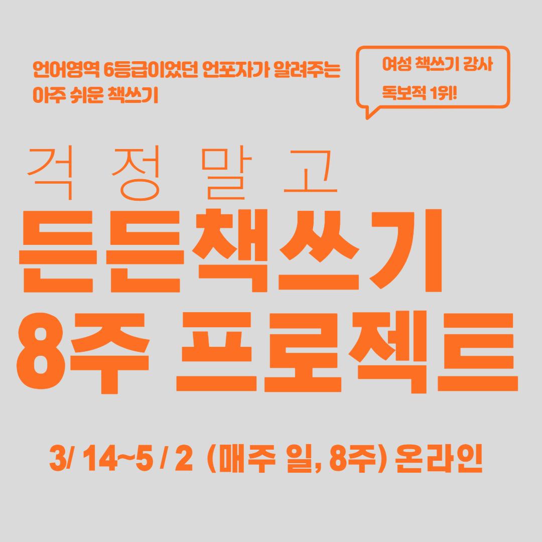 든든책쓰기 8주 프로젝트 15기 모집/ 3월 14일~5월 2일 (매주 일, 8주) 온라인