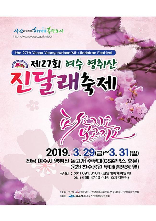 영취산 진달래축제 2019