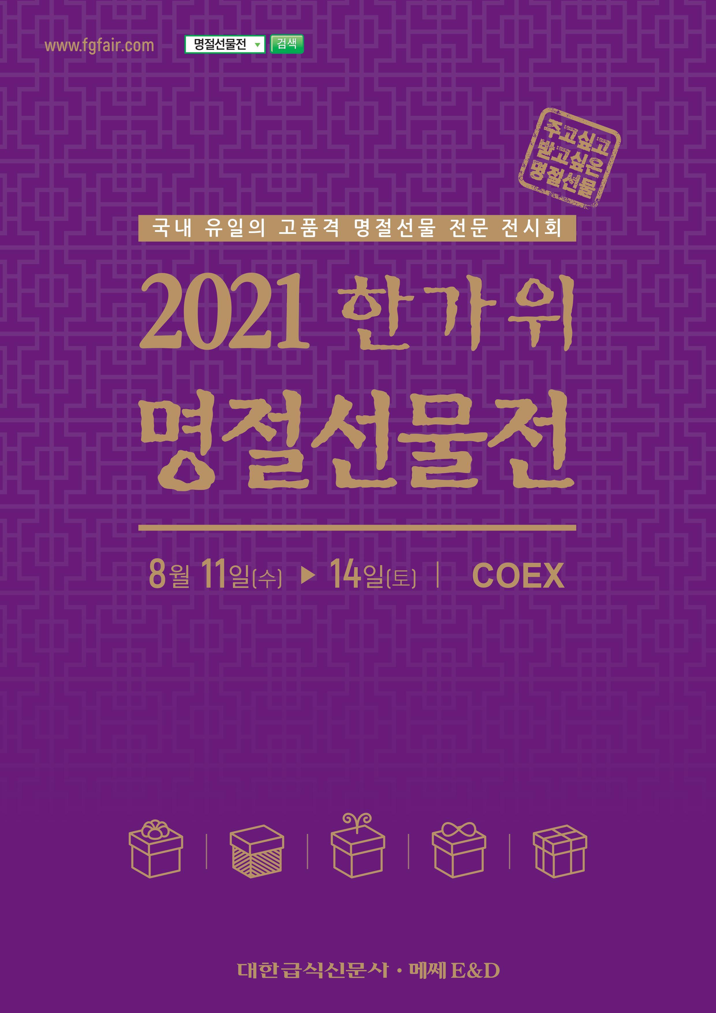 2021 한가위 명절선물전