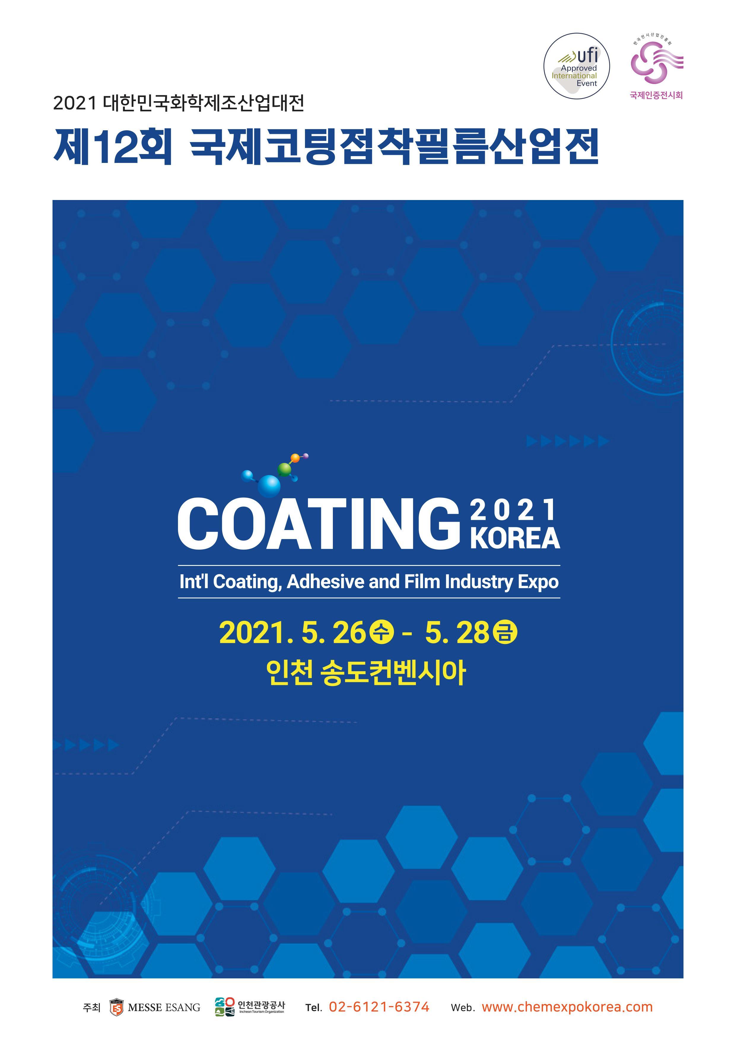 제12회 국제코팅접착필름산업전