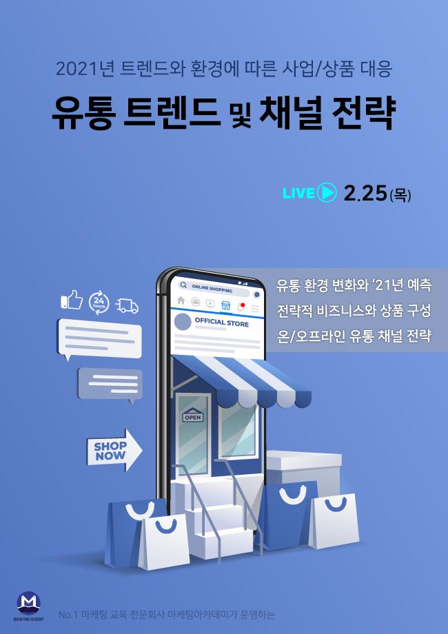 유통 트렌드 및 채널 전략(2.25) - 마케팅아카데미