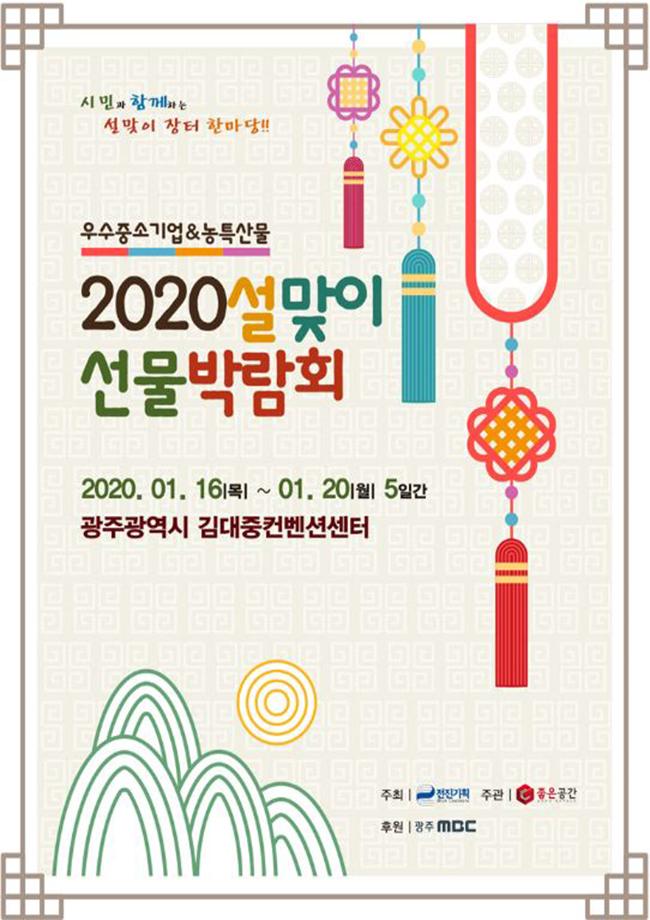 2020 설맞이 선물박람회