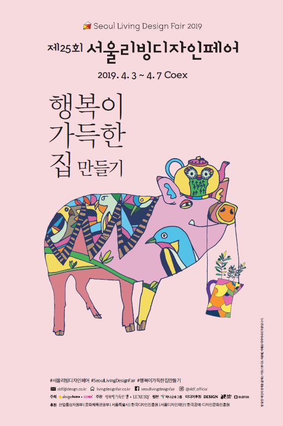 제25회 서울리빙디자인페어