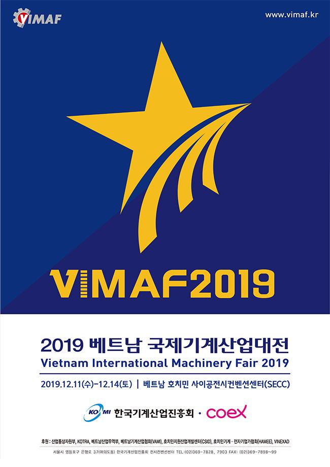 2019 제2회 베트남 국제 기계산업대전