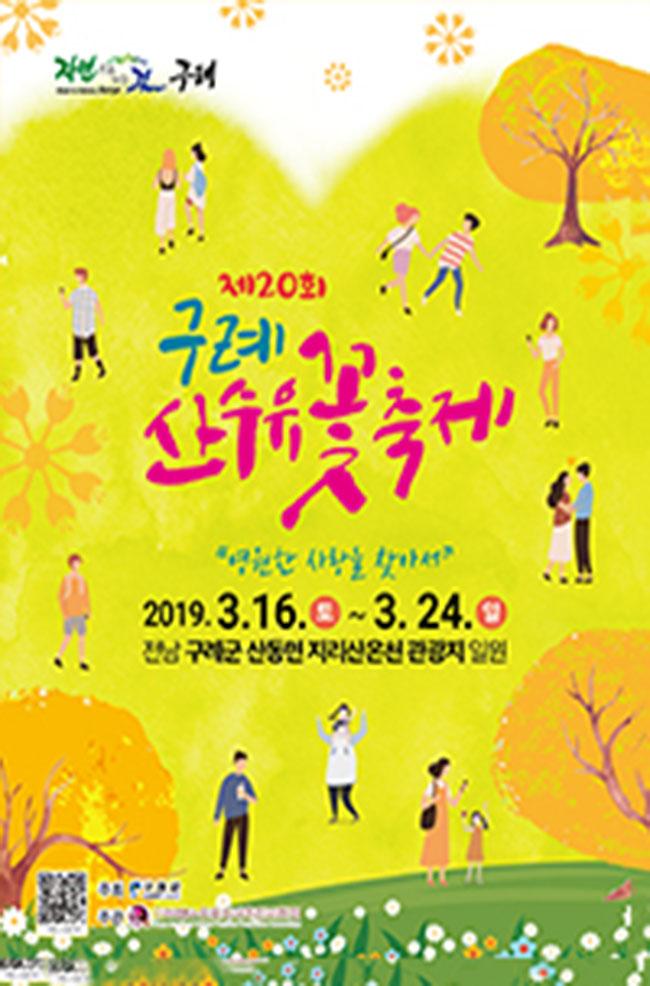 구례 산수유꽃축제 2019