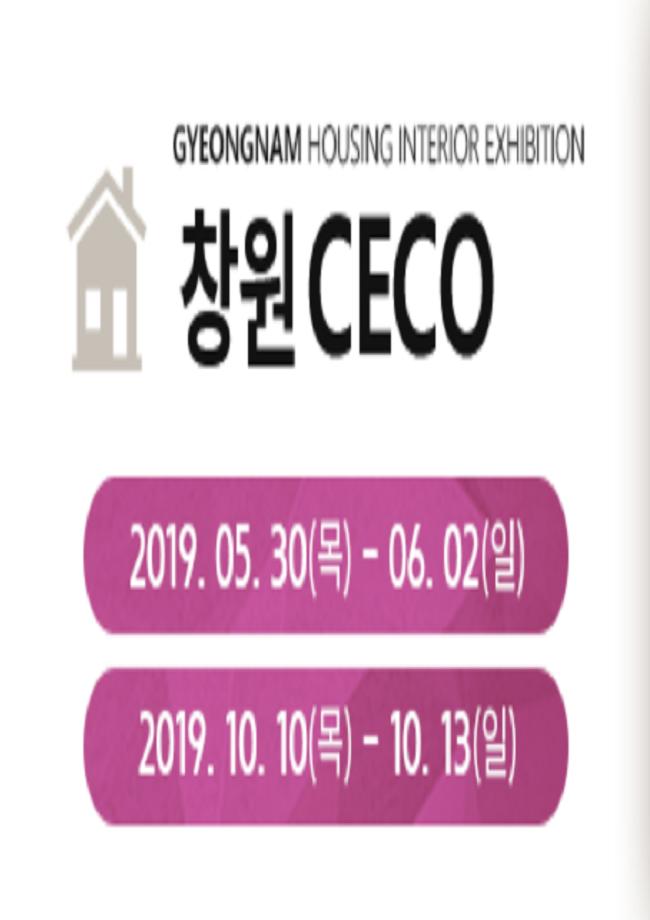 2019 경남 건축 인테리어 전시회