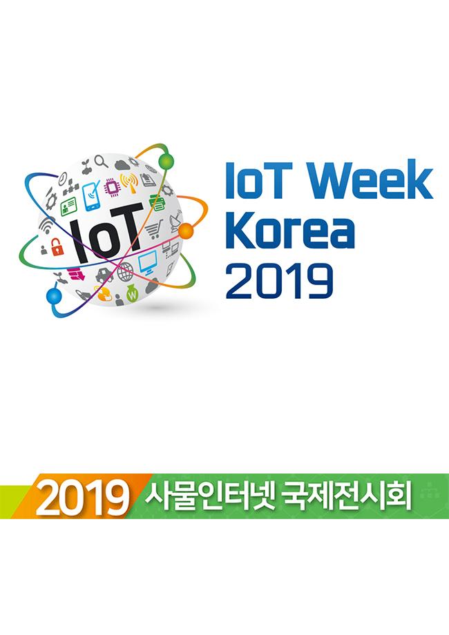 2019 사물인터넷 국제전시회