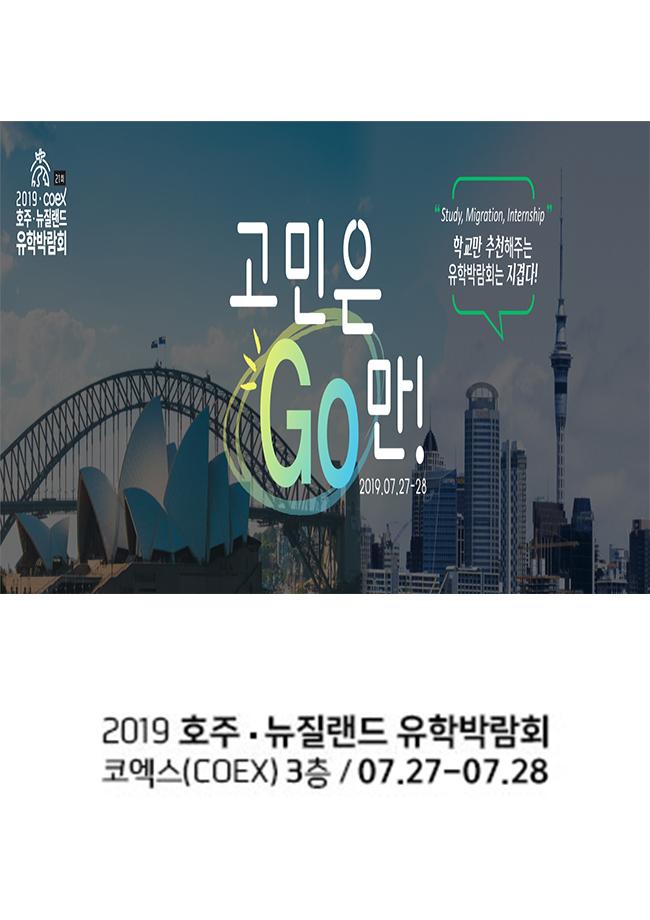 2019 호주 뉴질랜드 유학박람회