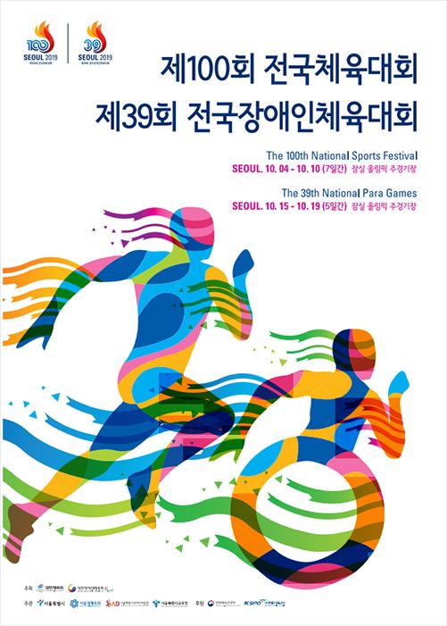 제100회 전국체육대회 & 제39회 전국장애인체육대회