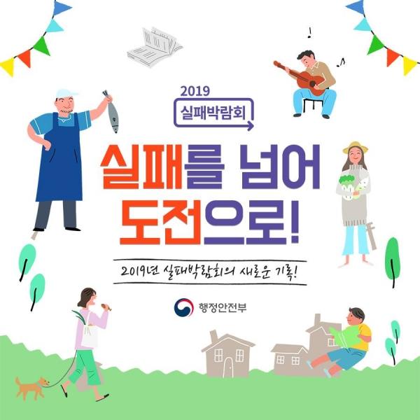 2019 실패박람회