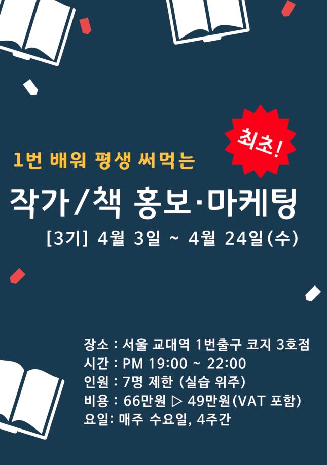 작가 책 홍보마케팅 3기