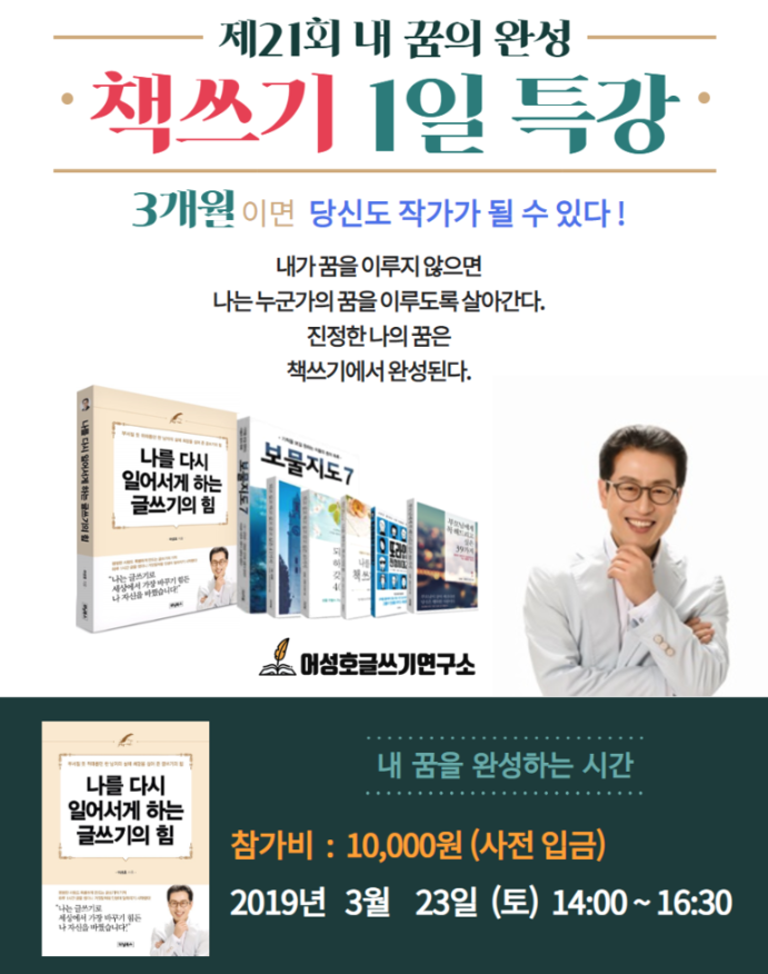 [3월 23일] 어성호작가와 함께 하는 책쓰기1일특강