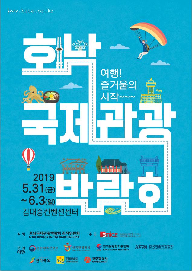 2019호남국제관광박람회