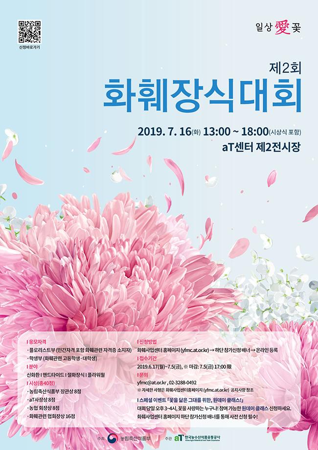 2019 화훼장식대회