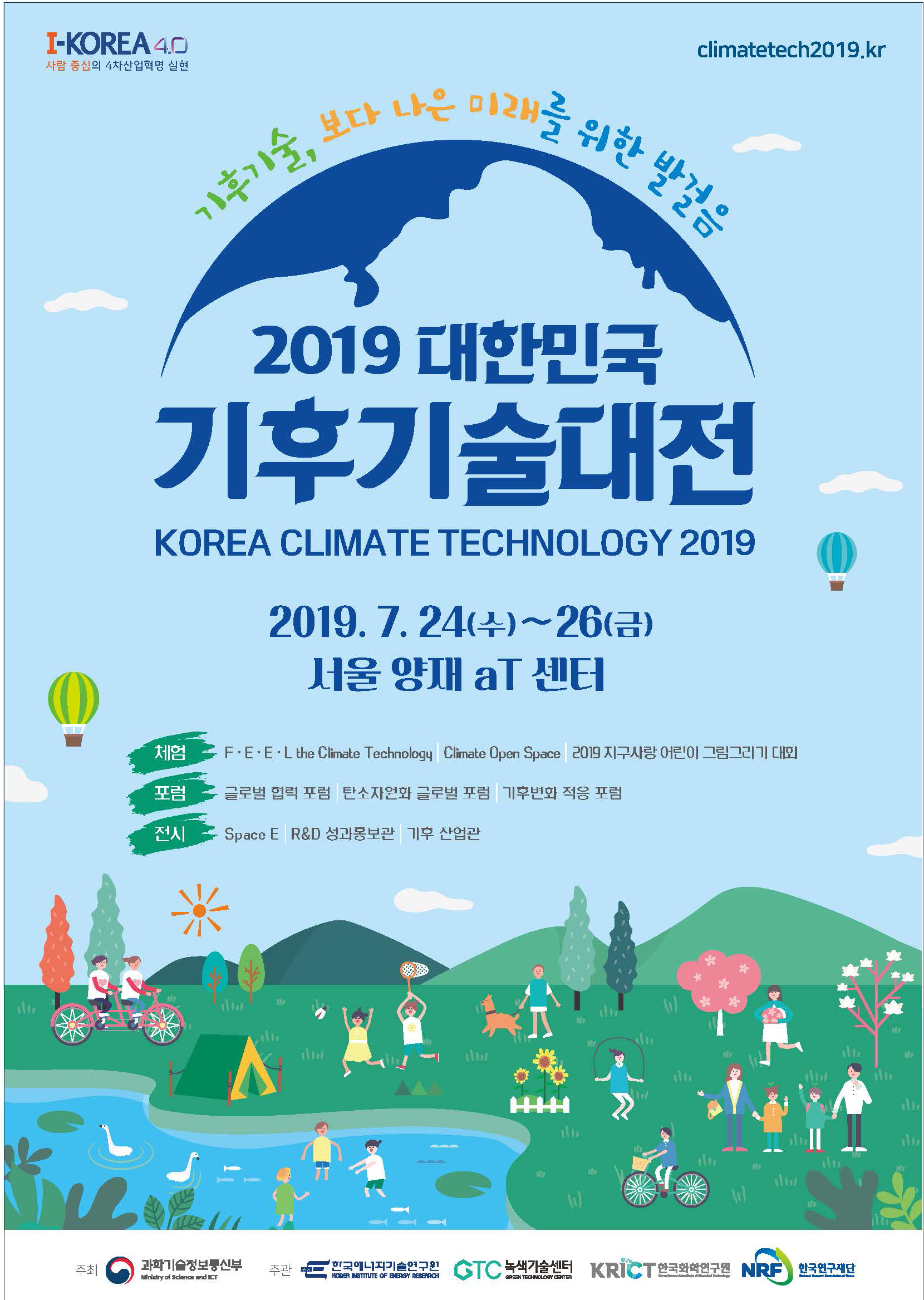 2019 대한민국 기후기술대전
