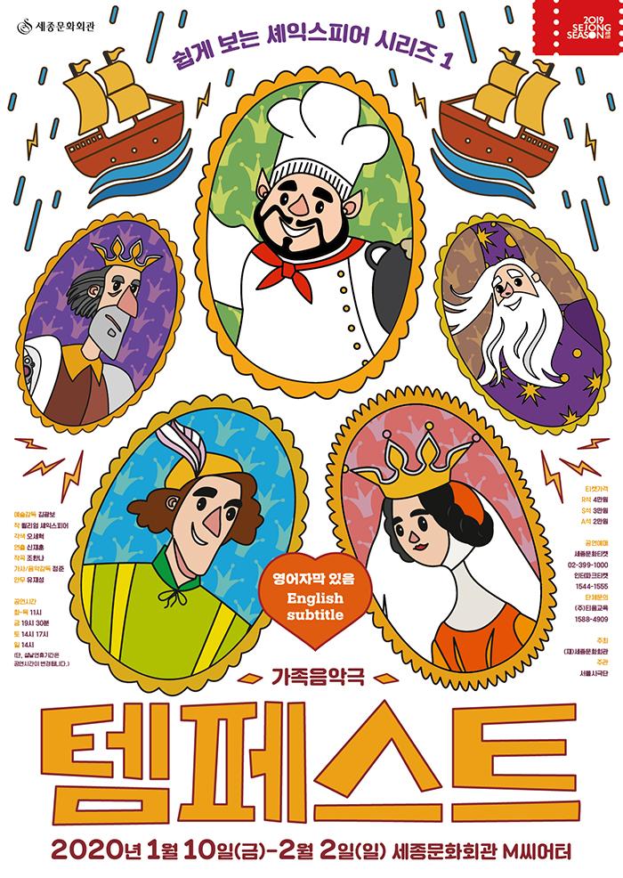쉽게 보는 셰익스피어 시리즈-가족음악극 `템페스트`