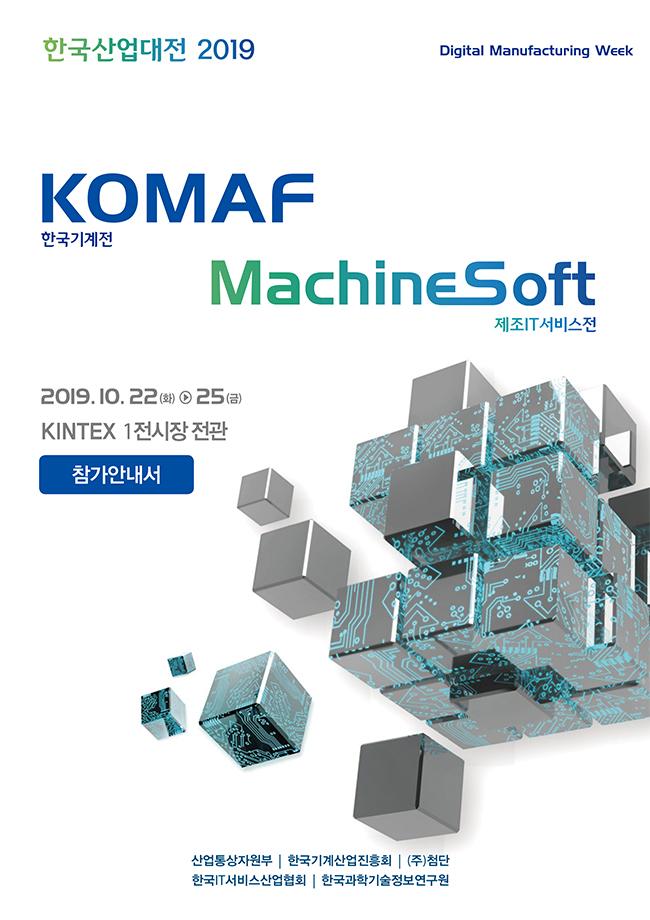 2019 머신 소프트 -제조IT서비스전