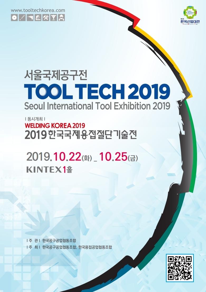 2019 서울국제공구전