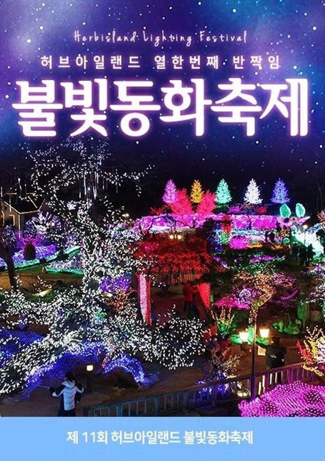 허브아일랜드 불빛동화축제 2019