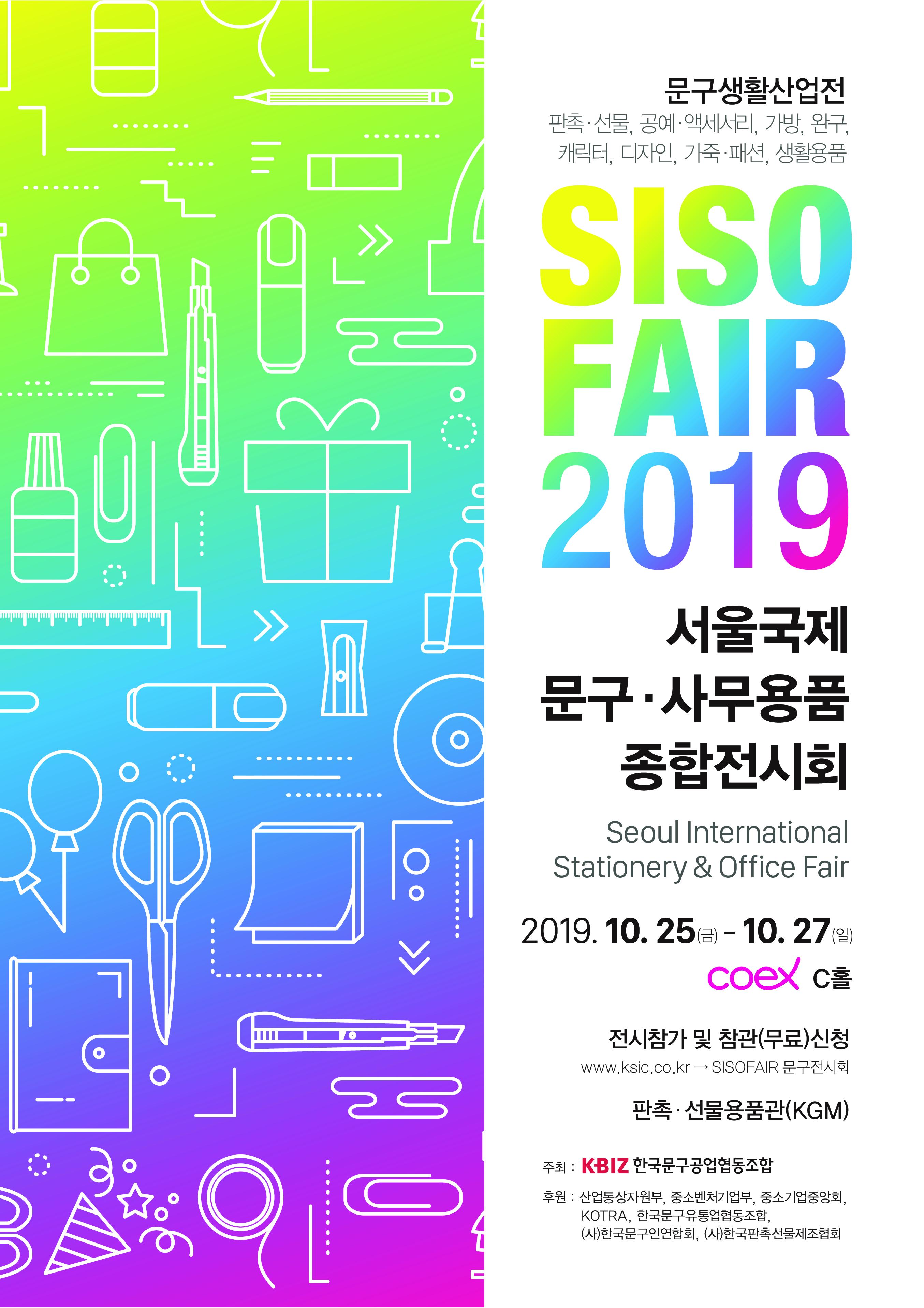 문구생활산업전-SISOFAIR 2019