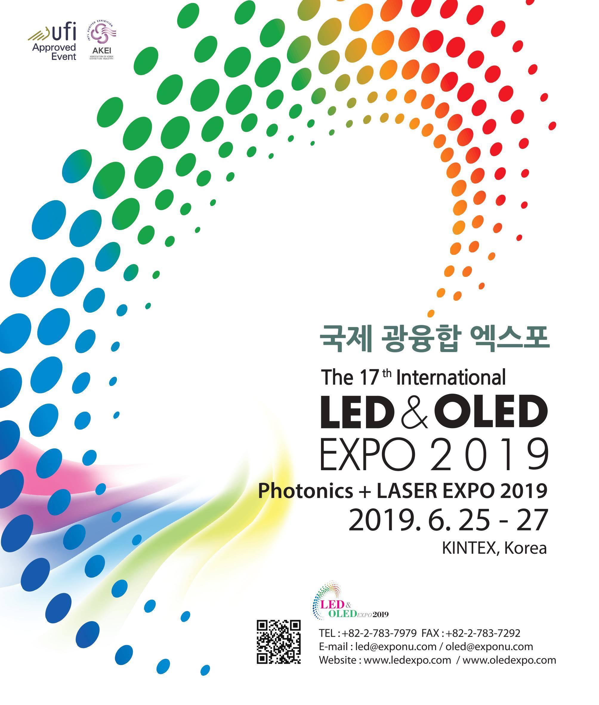 제17회 국제 LED & OLED EXPO 2019