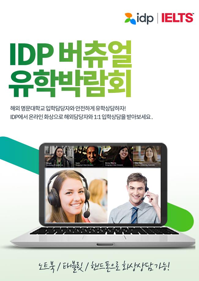 IDP 버츄얼 유학박람회