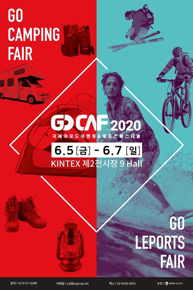 국제 아웃도어캠핑&레포츠 페스티벌 고카프 GOCAF 2020