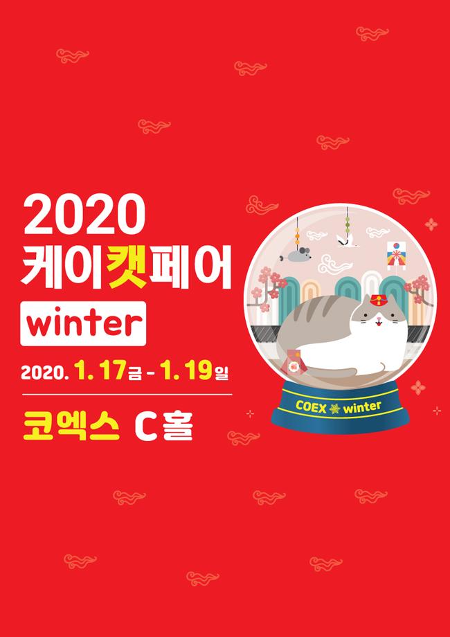 2020 케이캣페어 winter