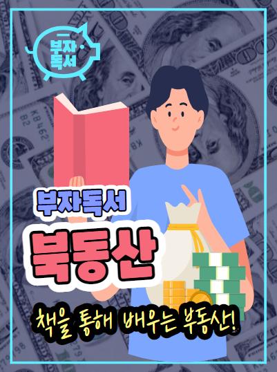 100억 부자가 되는 독서 모임 '북동산'