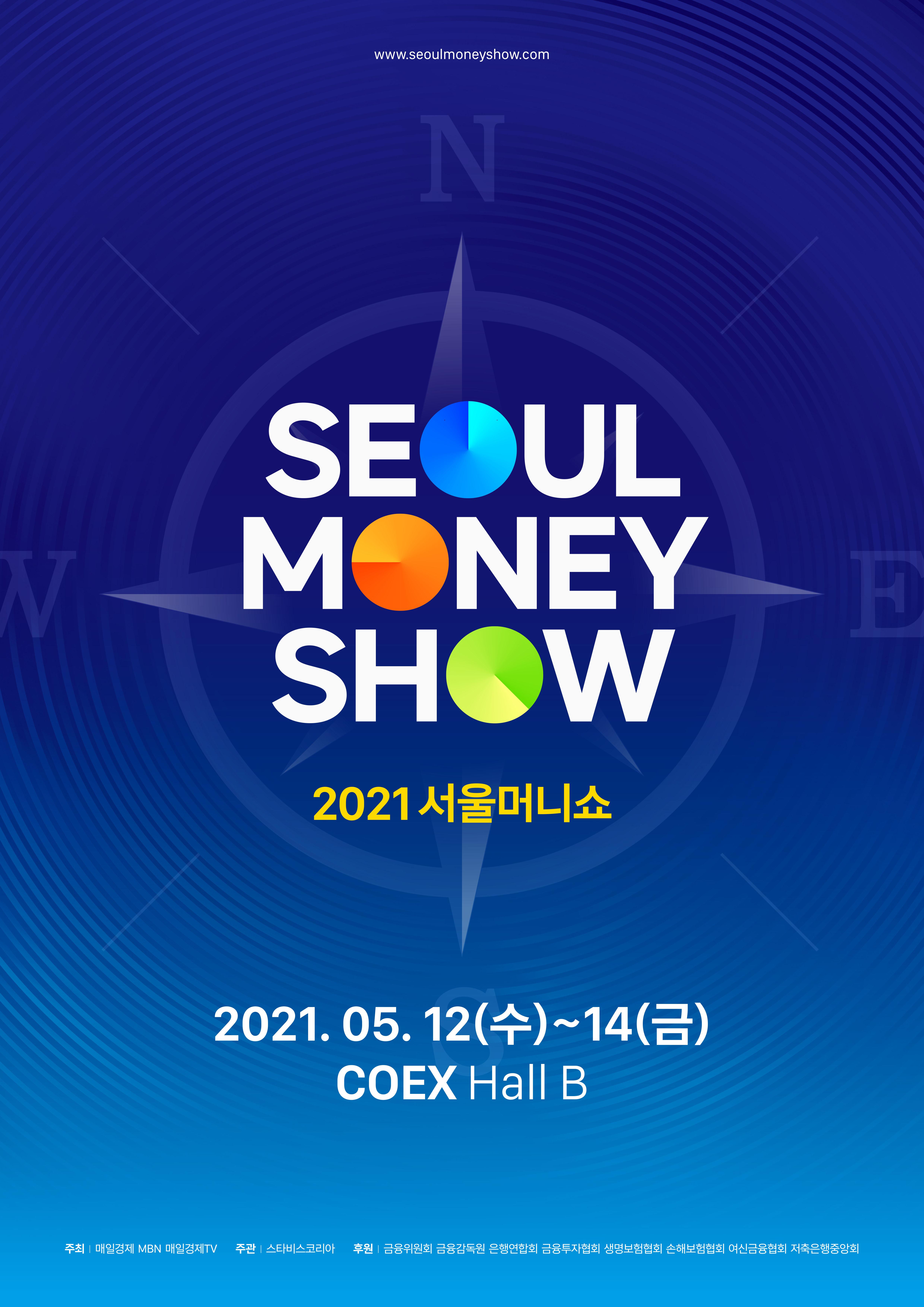 2021 서울 머니쇼
