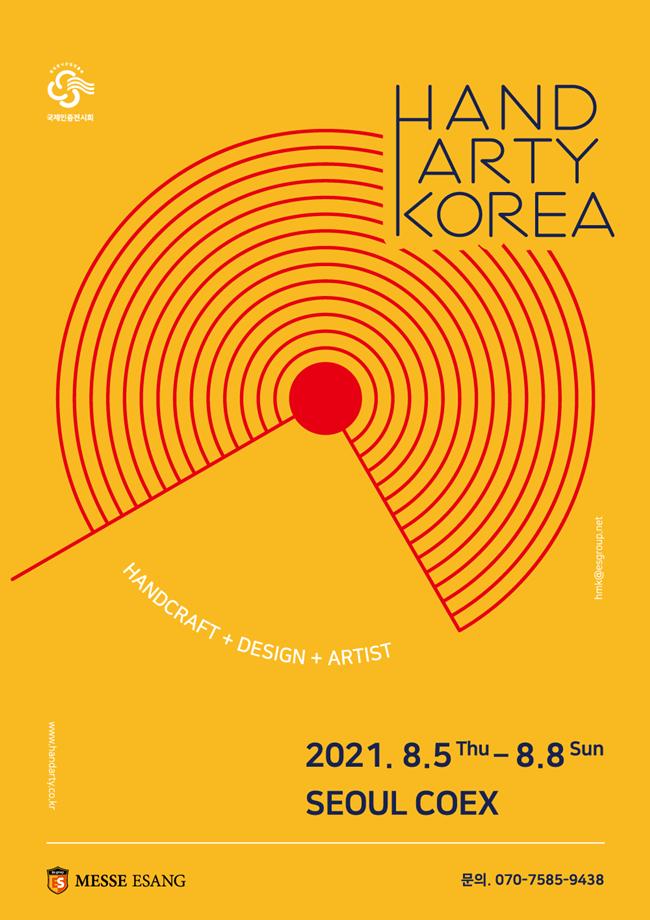 글로벌 핸드 크래프트 전문 전시회 '2021 핸드아티코리아 Summer' 8월 코엑스 개최!