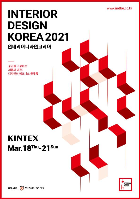 2021 인테리어디자인코리아