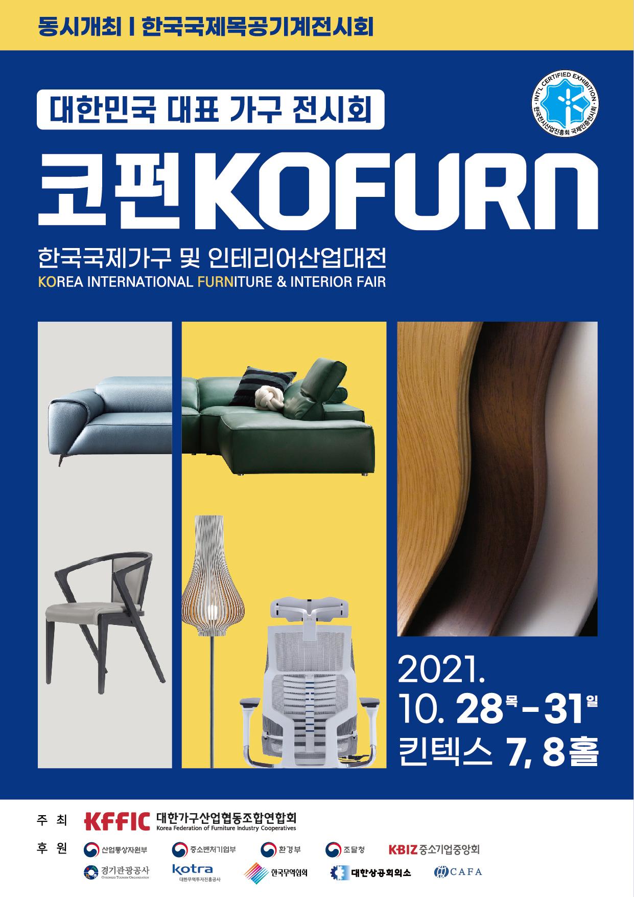 2021 한국국제가구 및 인테리어 산업대전 (코펀KOFURN)