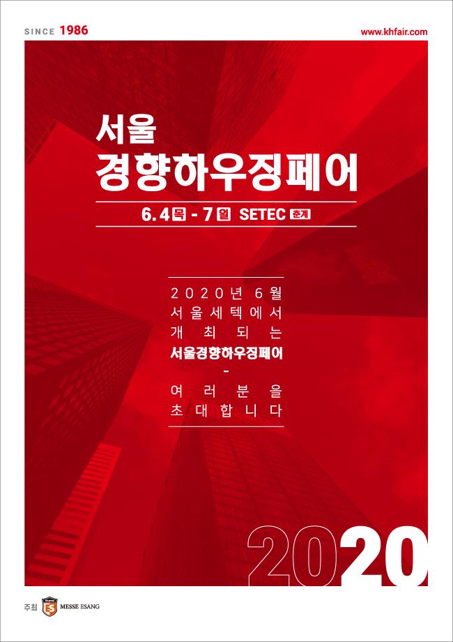 2020 서울경향하우징페어