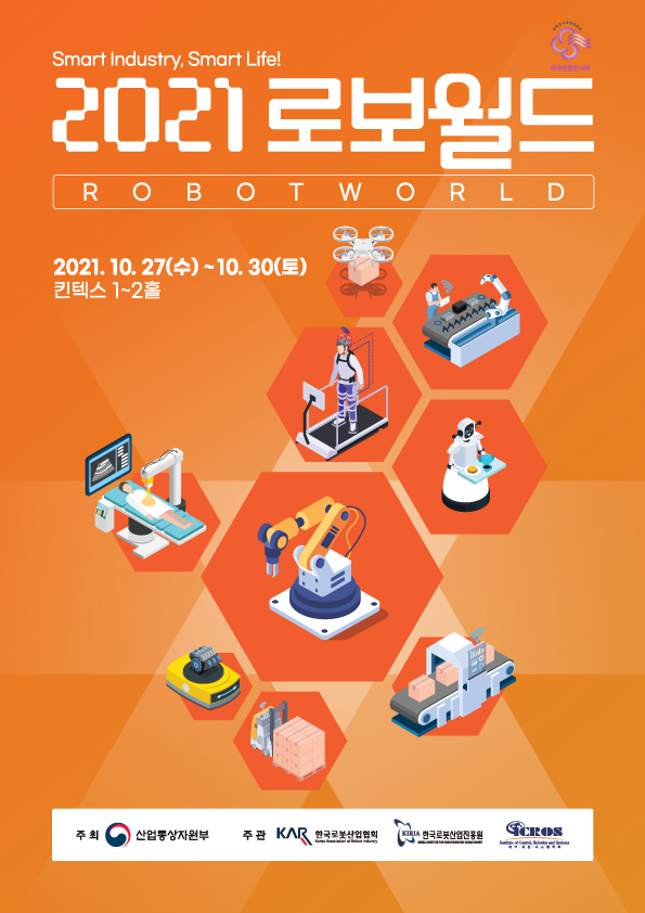 2021 로보월드 ( Robotworld 2021 )