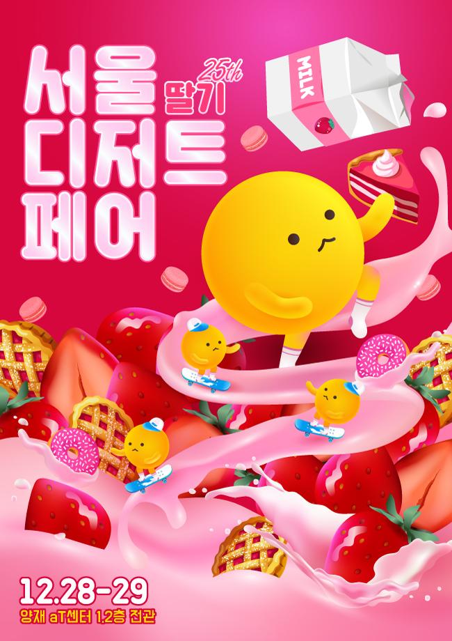 2019 서울디저트페어 [딸기전]