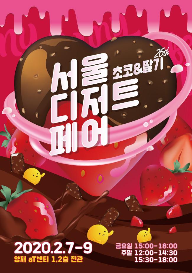 2020 서울디저트페어 [초코&딸기]