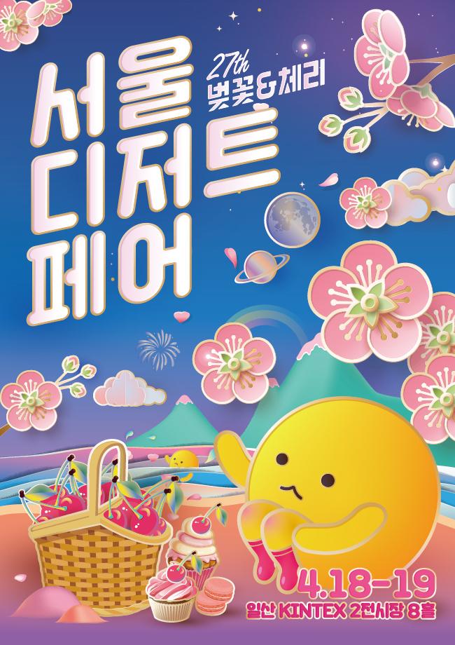 2020 서울디저트페어 [벚꽃&체리] (취소)