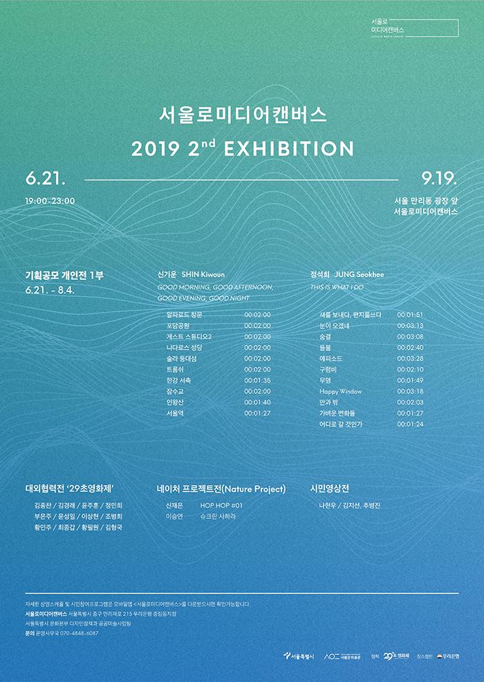 서울로미디어캔버스 2019 2nd 기획전시