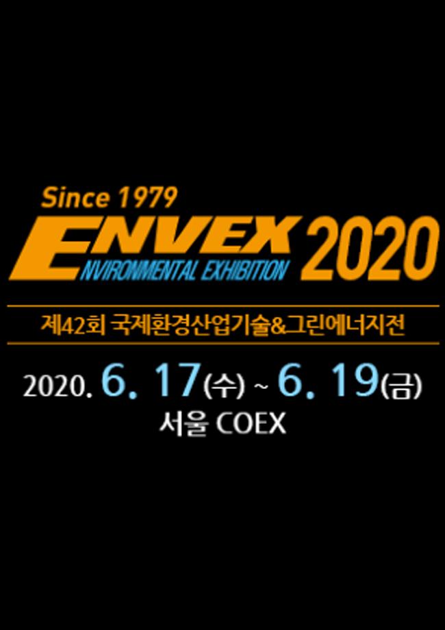 제42회 국제환경산업기술&그린에너지전