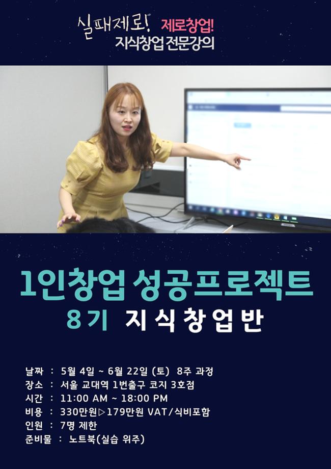 [제로창업]1인 창업 성공 프로젝트 8기 모집 [지식창업반]